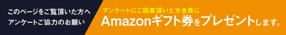 Amazonギフト券をプレゼント