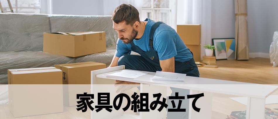 組み立て家具の設置に